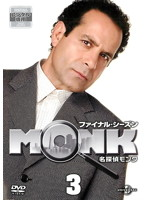 名探偵MONK ファイナル・シーズン 3
