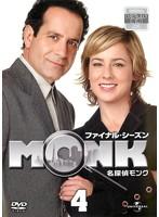 名探偵MONK ファイナル・シーズン 4