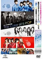2012 SBS歌謡大祭典 The Color of K-POP