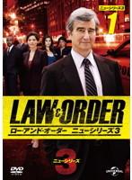 LAW & ORDER ニューシリーズ3 Vol.1