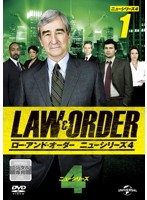 LAW & ORDER ニューシリーズ4 Vol.1