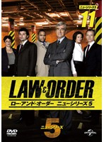 LAW&ORDER/ロー・アンド・オーダー<ニューシリーズ5> Vol.11