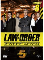 LAW&ORDER/ロー・アンド・オーダー<ニューシリーズ5> Vol.8