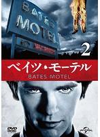 ベイツ・モーテル Vol.2