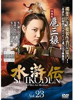 水滸伝 Vol.23