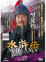 水滸伝 Vol.27