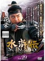 水滸伝 Vol.29