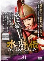 水滸伝 Vol.31