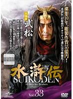 水滸伝 Vol.33