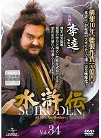 水滸伝 Vol.34