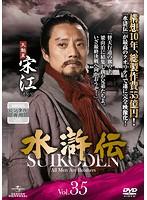 水滸伝 Vol.35
