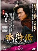 水滸伝 Vol.38