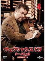 ウェアハウス13 シーズン2 vol.4