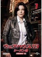 ウェアハウス13 シーズン2 vol.7