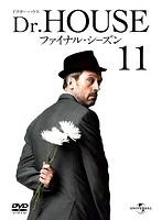 Dr.HOUSE/ドクター・ハウス ファイナル・シーズン Vol.11
