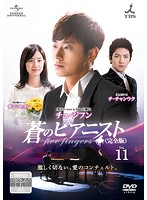 蒼のピアニスト<完全版> Vol.11