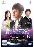 蒼のピアニスト<完全版> Vol.14