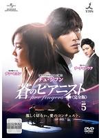 蒼のピアニスト<完全版> Vol.5