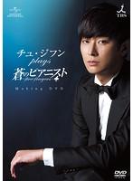 チュ・ジフン plays 蒼のピアニスト メイキングDVD Vol.2