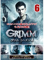 GRIMM/グリム シーズン4 VOL.6