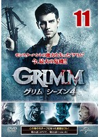 GRIMM/グリム シーズン4 VOL.11