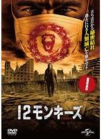 12モンキーズ Vol.1