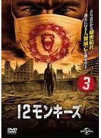 12モンキーズ Vol.3
