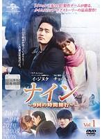 ナイン〜9回の時間旅行〜 Vol.1