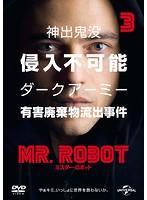 MR.ROBOT/ミスター・ロボット Vol.3