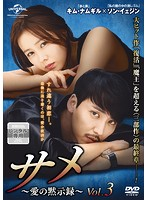 サメ〜愛の黙示録〜 Vol.3