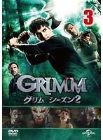 GRIMM/グリム シーズン2 VOL.3