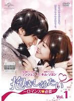 抱きしめたい〜ロマンスが必要〜 Vol.1