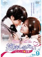抱きしめたい~ロマンスが必要~ Vol.9
