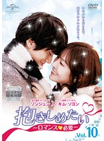 抱きしめたい~ロマンスが必要~ Vol.10