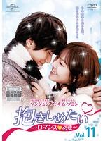 抱きしめたい~ロマンスが必要~ Vol.11