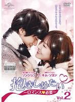 抱きしめたい〜ロマンスが必要〜 Vol.2