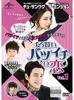 ずる賢いバツイチの恋 Vol.1