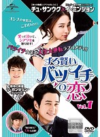 ずる賢いバツイチの恋 Vol.7