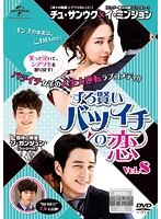 ずる賢いバツイチの恋 Vol.8