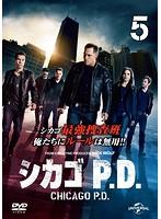 シカゴ P.D. Vol.5