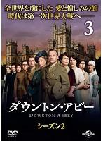 ダウントン・アビー シーズン2 Vol.3