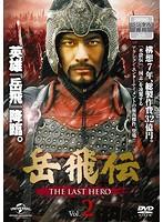 岳飛伝-THE LAST HERO- Vol.2