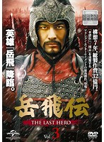 岳飛伝-THE LAST HERO- Vol.3