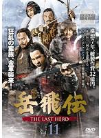 岳飛伝-THE LAST HERO- Vol.11