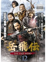 岳飛伝-THE LAST HERO- Vol.12