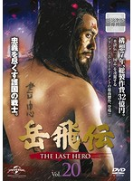 岳飛伝-THE LAST HERO- Vol.20