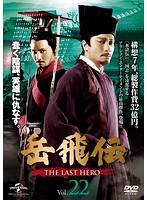 岳飛伝-THE LAST HERO- Vol.22