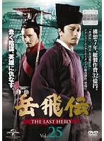 岳飛伝-THE LAST HERO- Vol.25