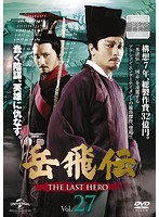 岳飛伝-THE LAST HERO- Vol.27
