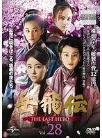 岳飛伝-THE LAST HERO- Vol.28